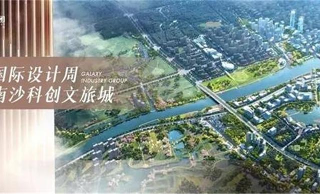 北京国际设计周分站落户中国(南沙)时尚珠宝科创文旅新城